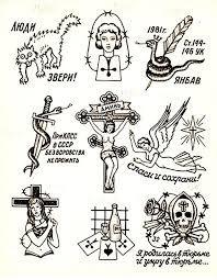 5ffef283a86aa Russian Russian Mafia Tattoos, Russian Prison Tattoos, Russian Criminal  Tattoo, Russian Tattoo,
