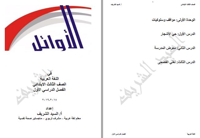 مذكرة لغة عربية للصف الثالث الابتدائى ترم اول Arabic Language Language Third Grade