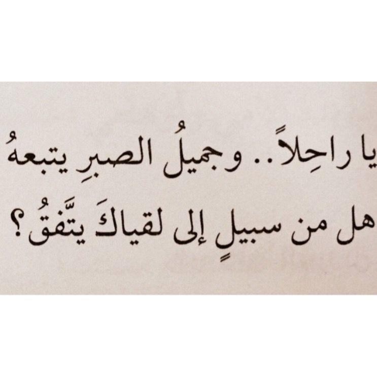 ماأنصفتك عيوني وهي دامية ولا وفى لك قلبي وهو يحترق Arabic Calligraphy Calligraphy