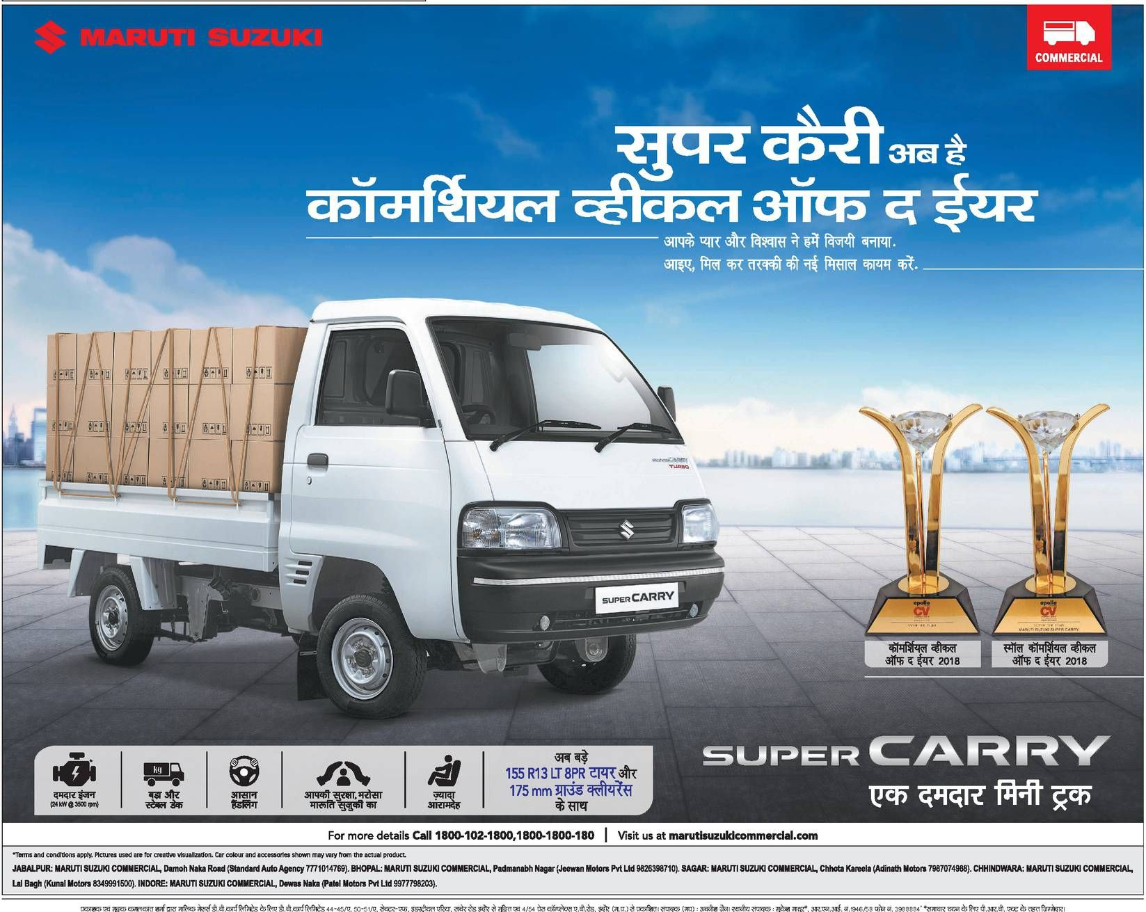 Maruti Suzuki Super Carry Is Now The Commercial Vehicle Of The Year Cars For Sale Carry On