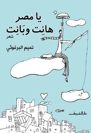 يا مصر هانت وبانت Cover Image Goodreads Books Pdf Books Book Cover