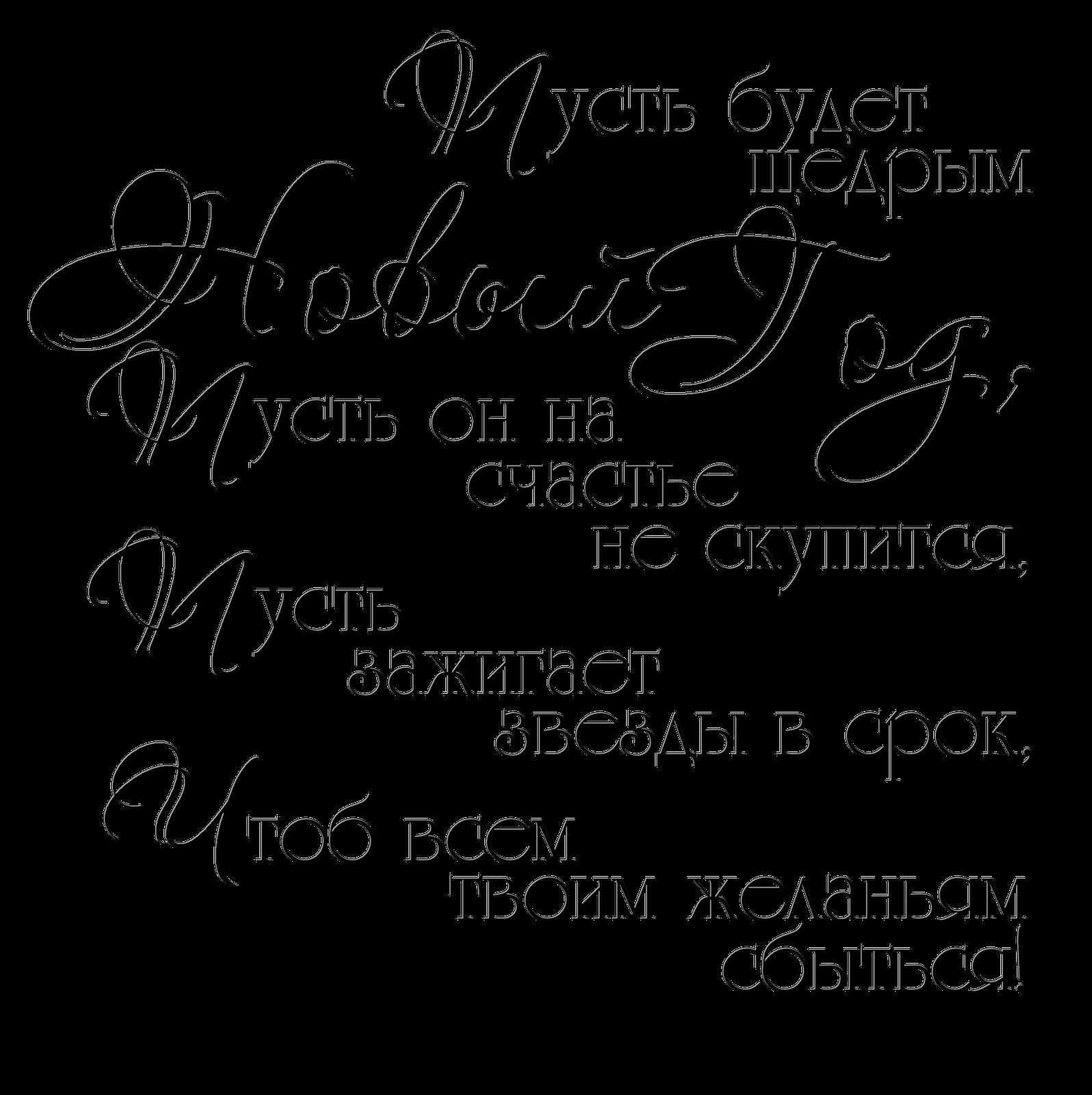 Новогодние поздравления красивым шрифтом на белом фоне