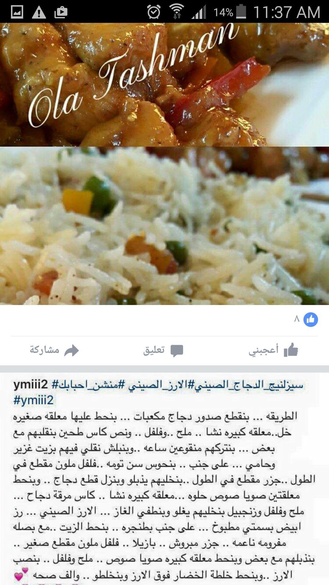 سيزلنج الدجاج الصينى Recipes Food Chicken