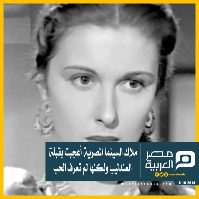 ملاك السينما المصرية أعجبت بقبلة العندليب ولكنها لم تعرف الحب مريم فخر الدين من أصول مصرية ولدت لأب مصري وأم مجرية ف Cinema Egyptian Incoming Call Screenshot