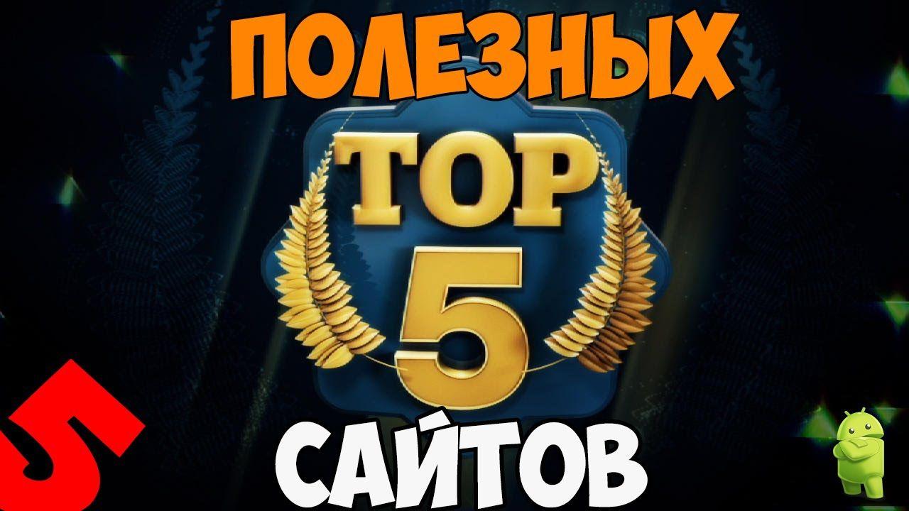 Сайты топ ремиксов размещение по каталогам Дедовск