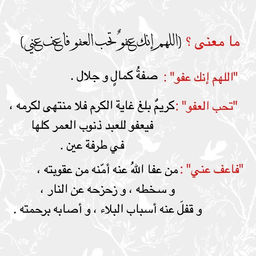 Pin By أدعية وأذكار On الدعاء Arabic Quotes Ramadan Quotes