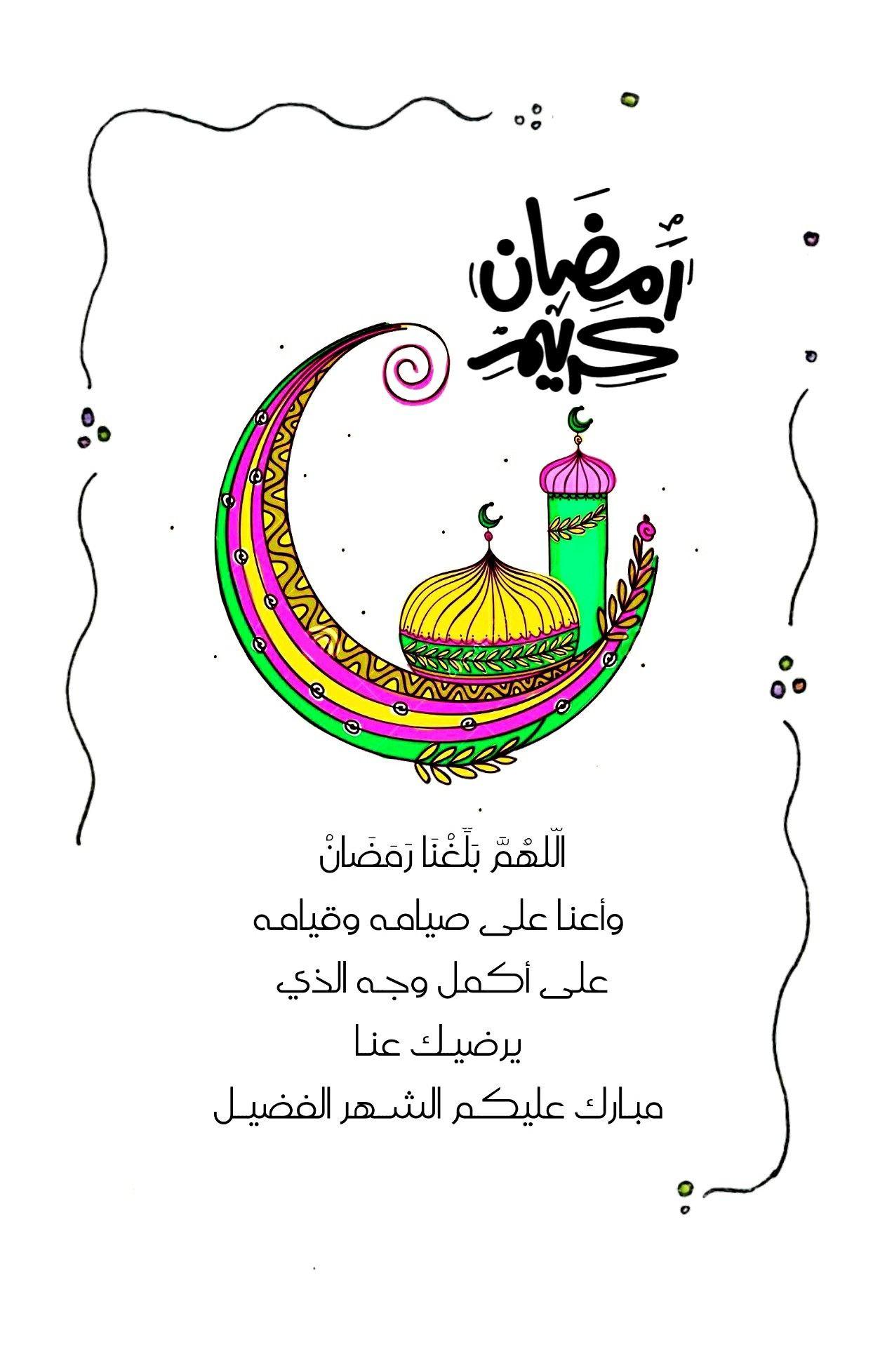 رمضــــان كريـــــم ال له م ب ل غ ن ا ر م ض ان وأعنــا على صيامــه وقيامــه على أكمــل وجــه الذي Ramadan Quotes Ramadan Messages Ramadan Background