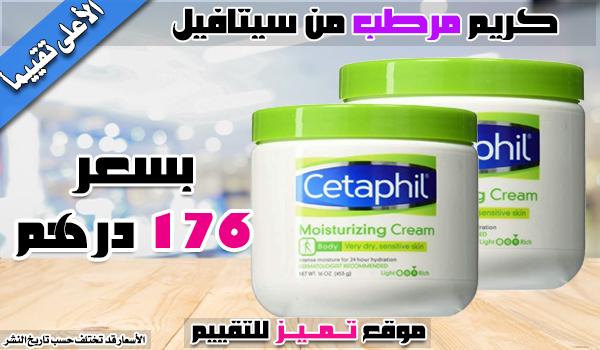 افضل كريم ترطيب مرطب للوجه و للبشرة الدهنية و الجافة أجود 9 كريمات 2020 موقع تميز Moisturizer Cream Cetaphil Cream Cream