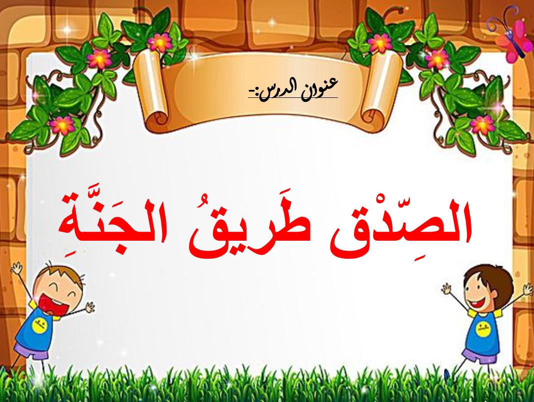 بوربوينت الصدق طريق الجنة مع الاجابات للصف الاول مادة التربية الاسلامية Quick
