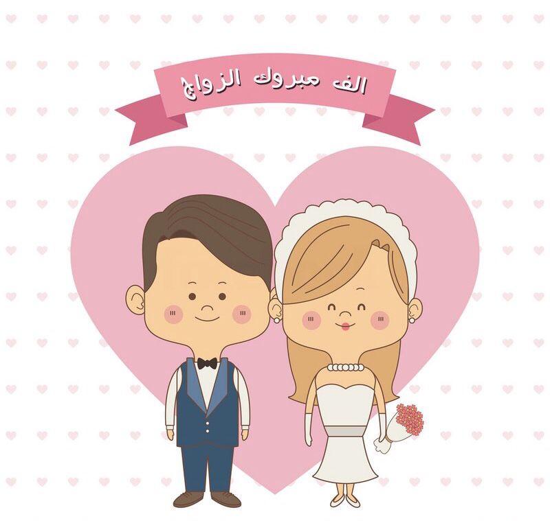 Pin By صورة و كلمة On تهنئة Congratulations Wedding Card Design Wedding Cards Card Pattern