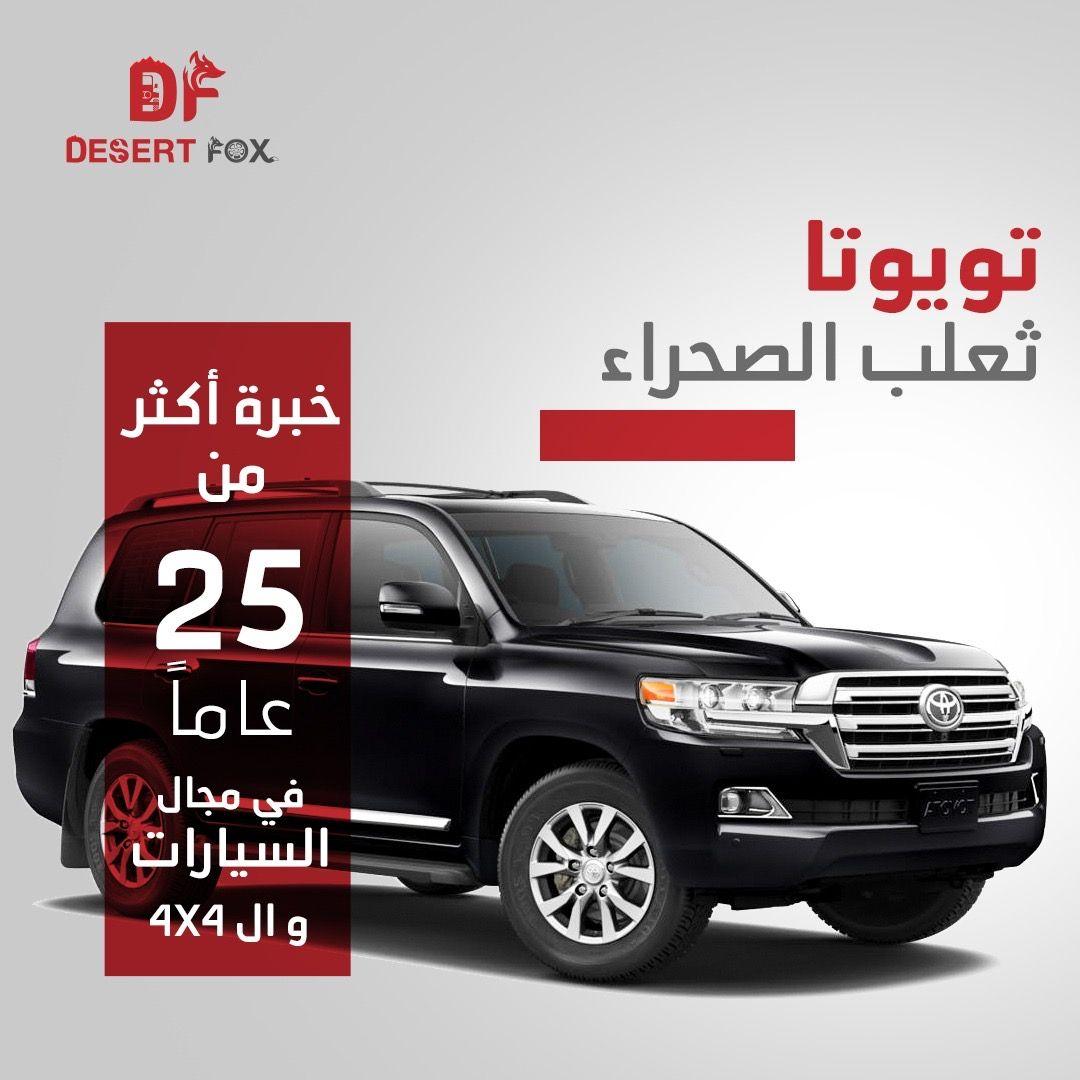 تويوتا ثعلب الصحراء خبرة اكثر من 25 عام في مجال السيارات Toyota Desert Fox Toyota Land Cruiser