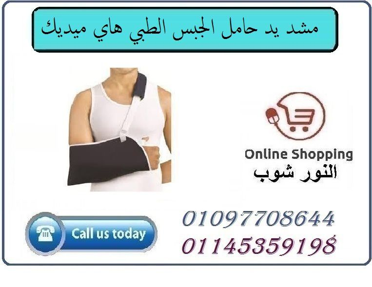 مشد يد حامل الجبس الطبي هاي ميديك Online Today Online Shopping