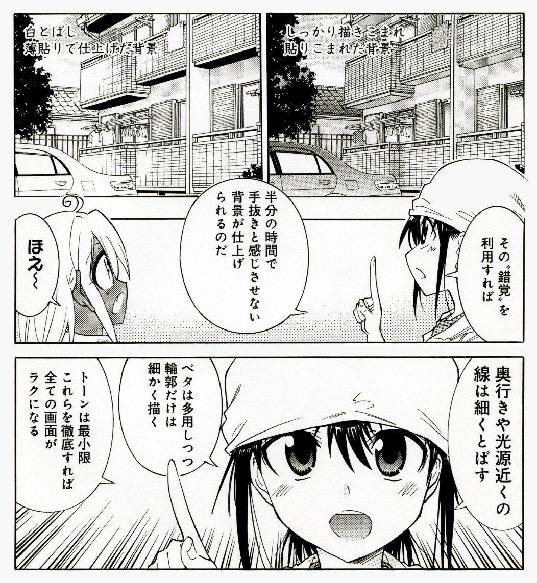 Manga おしゃれまとめの人気アイデア Pinterest Kazuko 漫画 描き