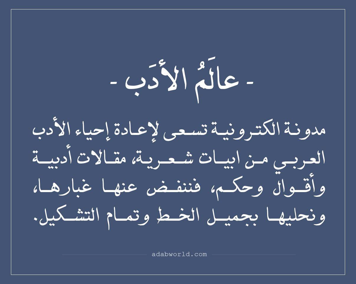 مدونة الكترونية تسعى لإعادة إحياء الأدب العربي من ابيات شعرية مقالات أدبية وأقوال وحكم فننفض عنها غبارها ونحليه Arabic Poetry Poet Quotes Arabic Love Quotes