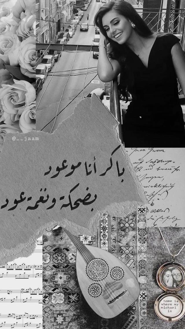 باكر أنا موعود Beautiful Arabic Words Cute Love Quotes Cover Photo Quotes