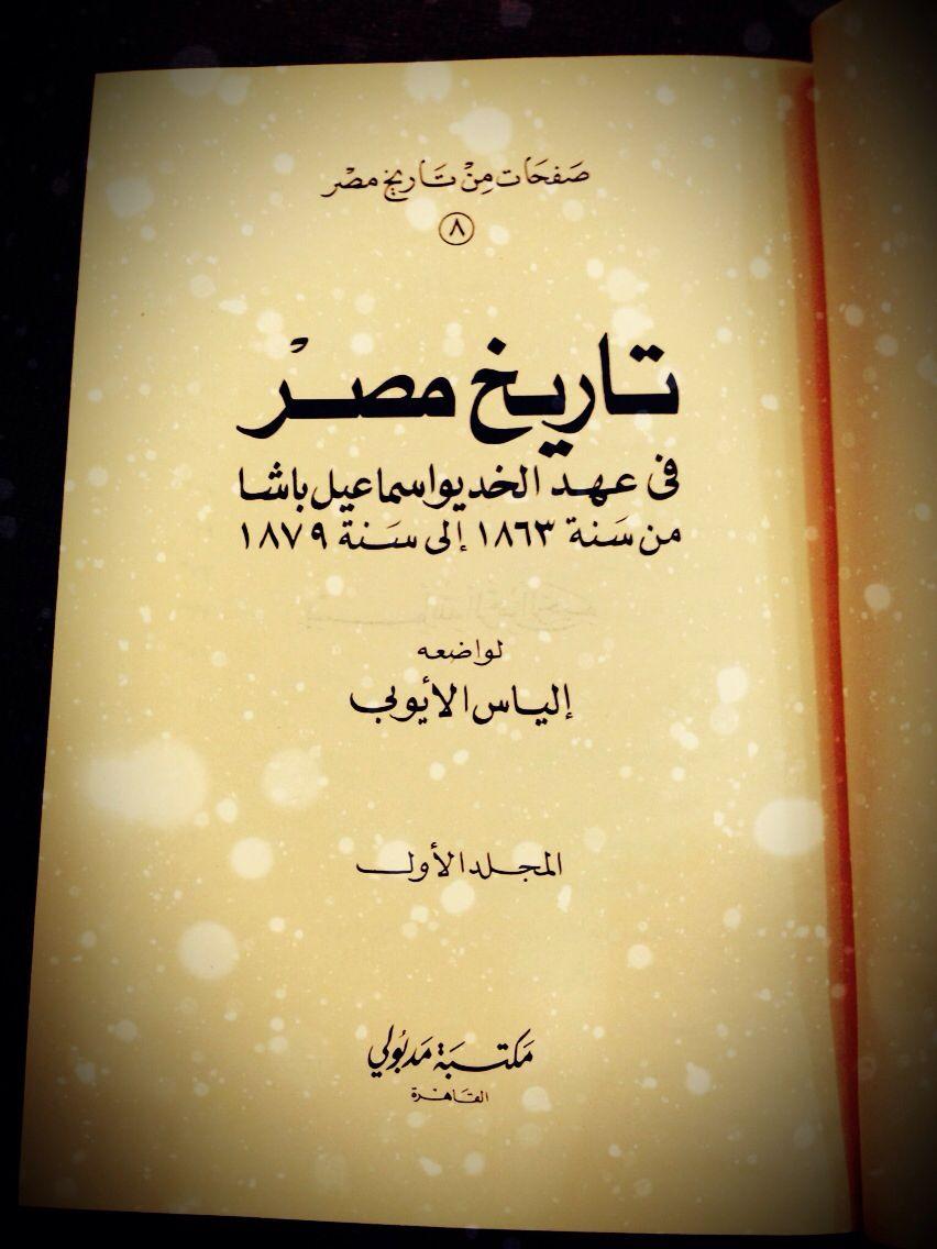 لي فترة طويلة ما قراءت كتاب تاريخ ممتع مثله Books Calligraphy Arabic Calligraphy