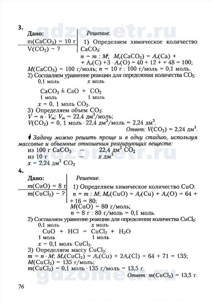 Решение задач за 3 класс школа 2100 демидова козлова тонких.ответы и решение