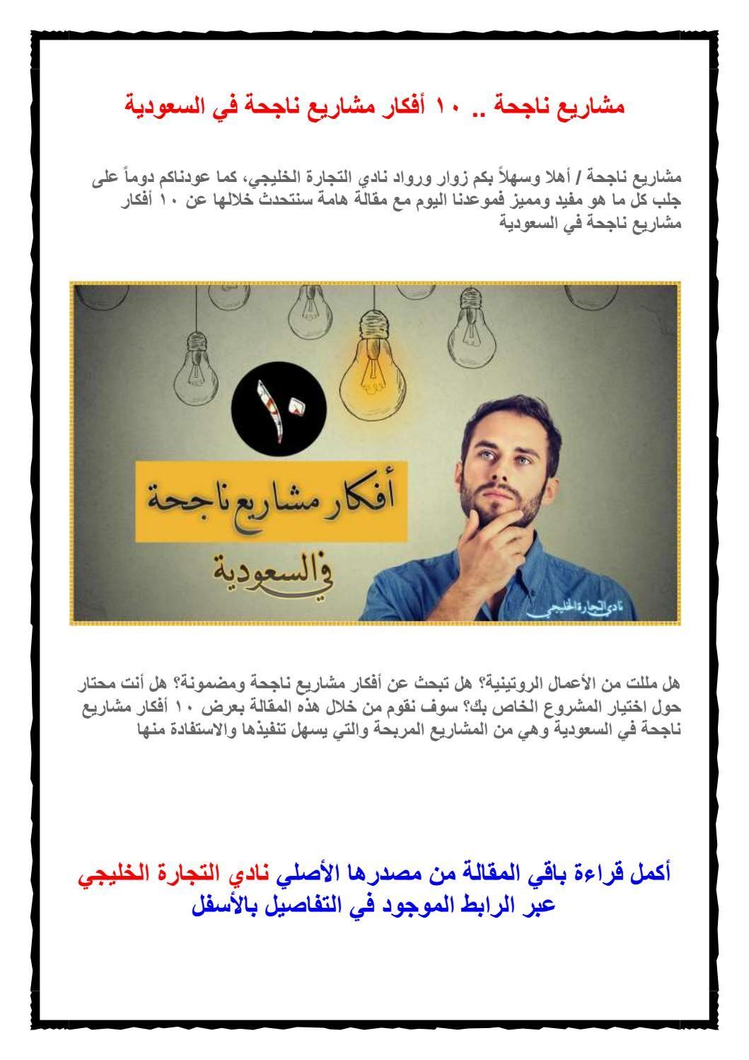 مشاريع ناجحة 10 أفكار مشاريع ناجحة في السعودية Microsoft Word Document Words Cards