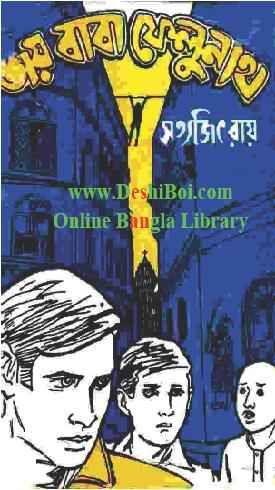 bengali full movie joy baba felunath
