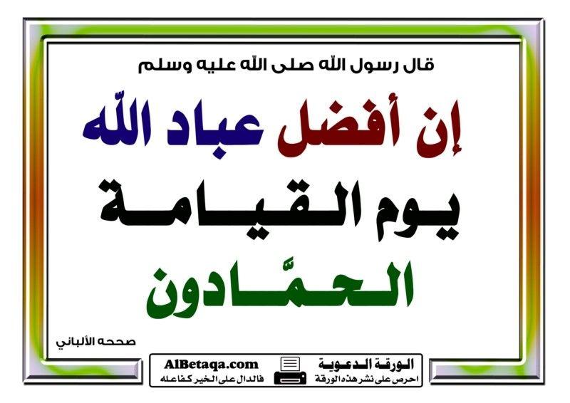 قال رسول الله إن أفضل عباد الله يوم القيامة الحامدون وذكر Arabic Calligraphy