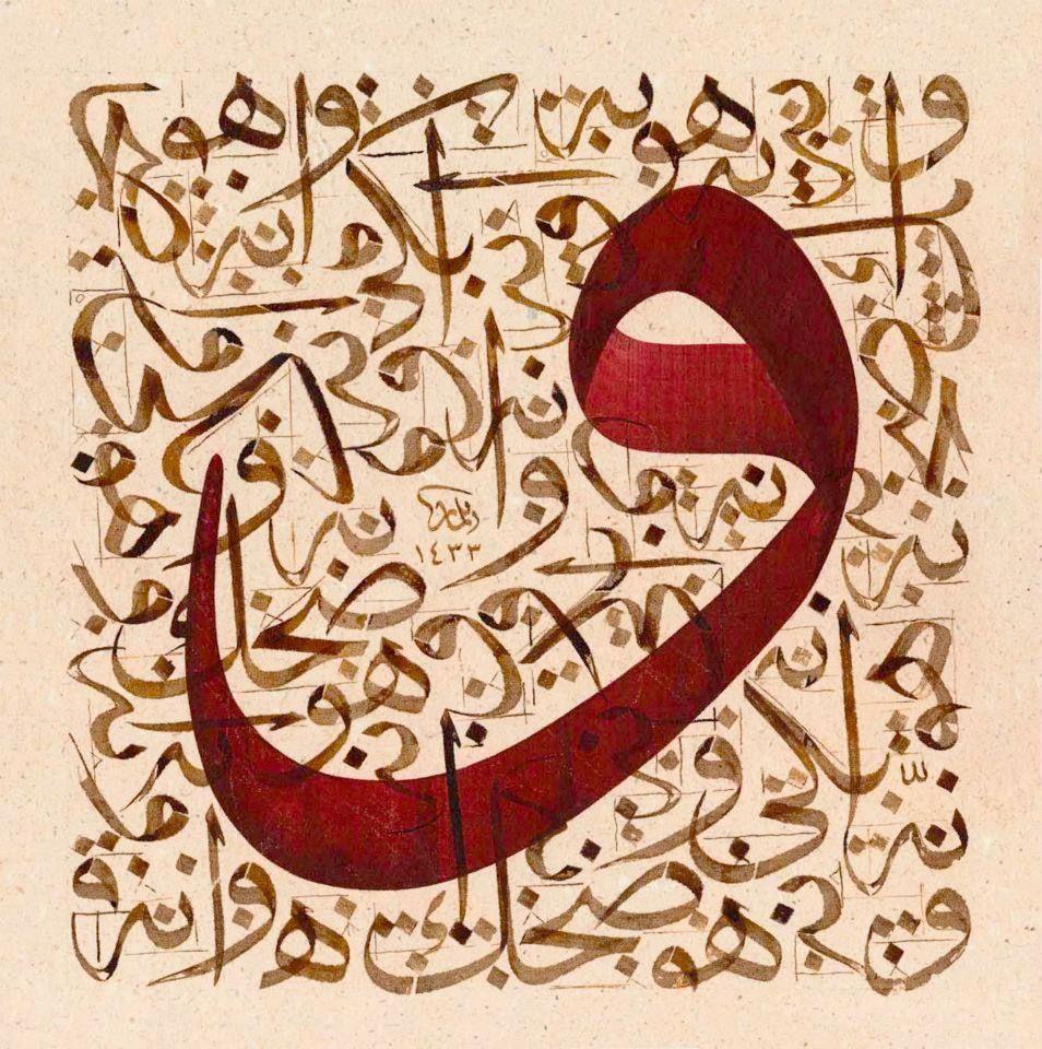 Kaaf Islamic Calligraphy Islamic Art Calligraphy Islamic Calligraphy Painting Caligraphy Art