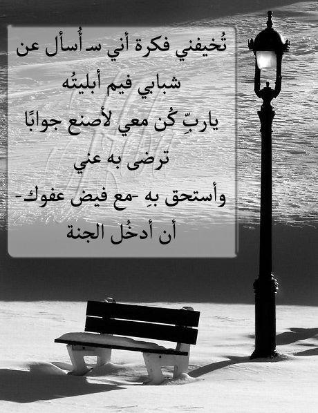 تخيفني فكرة اني سوف اسأل عن شبابي فيما ابليته ف يارب كن معي لأصنع جوابا ترضى به عني وأستحق به مع فيض عفوك وكر Beautiful Words Cool Words Kahlil Gibran Quotes
