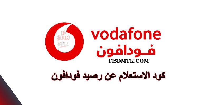 كود الاستعلام عن رصيد فودافون 2020 هو 868 1 كود استهلاك باقة الإنترنت وآخر عروض Vodafone Tech Company Logos Technology Company Logo