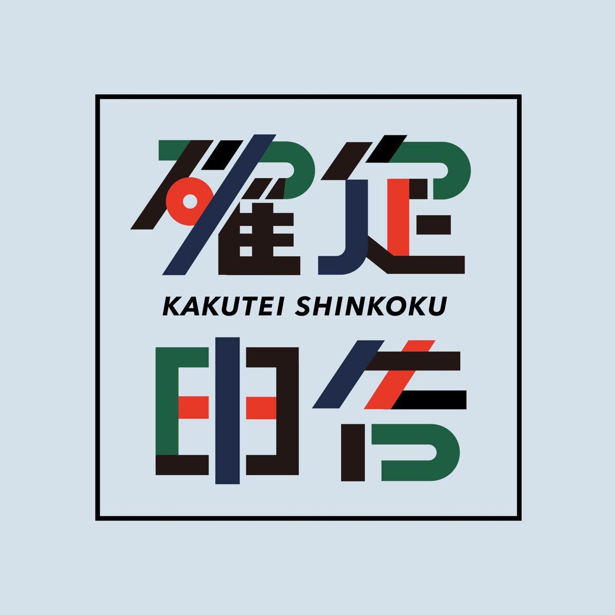 Typography おしゃれまとめの人気アイデア Pinterest 本草 漢字の書体 レタリングデザイン タイポグラフィー
