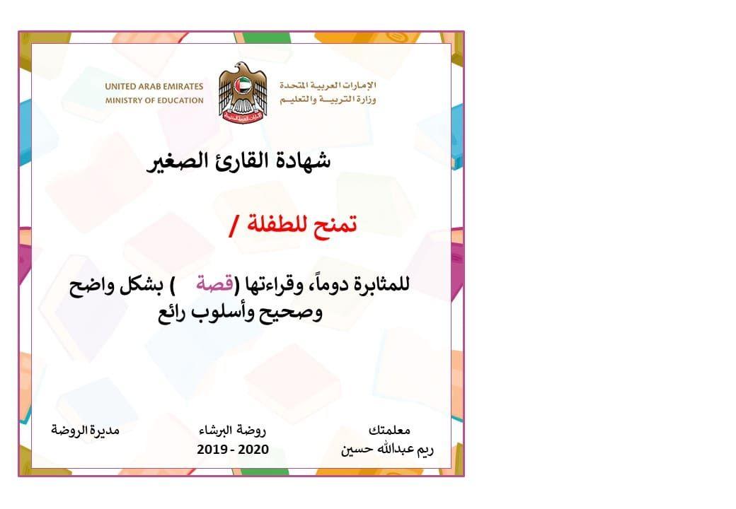 شهادة القارئ الصغير للأطفال لاجتهادهم وتمي زهم بالقراءة Ministry Of Education Education United Arab Emirates
