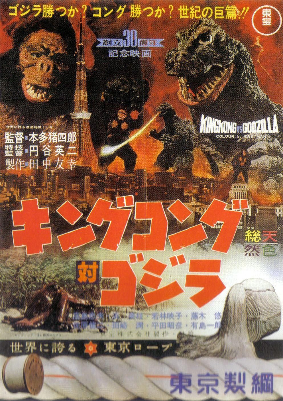 1962 horror cult movie poster print 15 King Kong Vs Godzilla