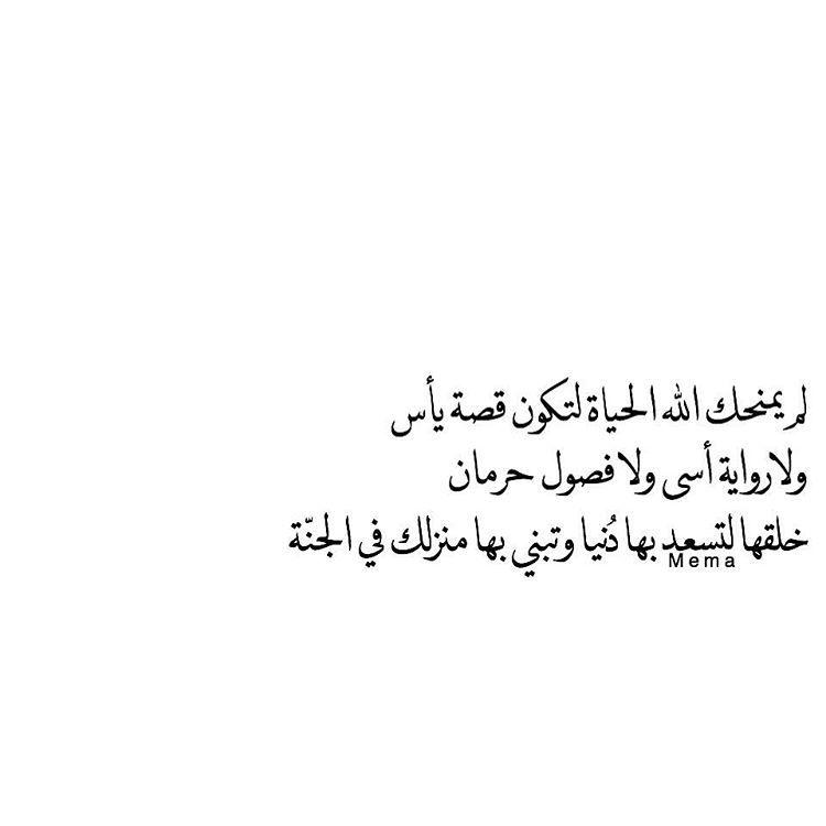 Quotesmema Arabic Words Beautiful Words Words