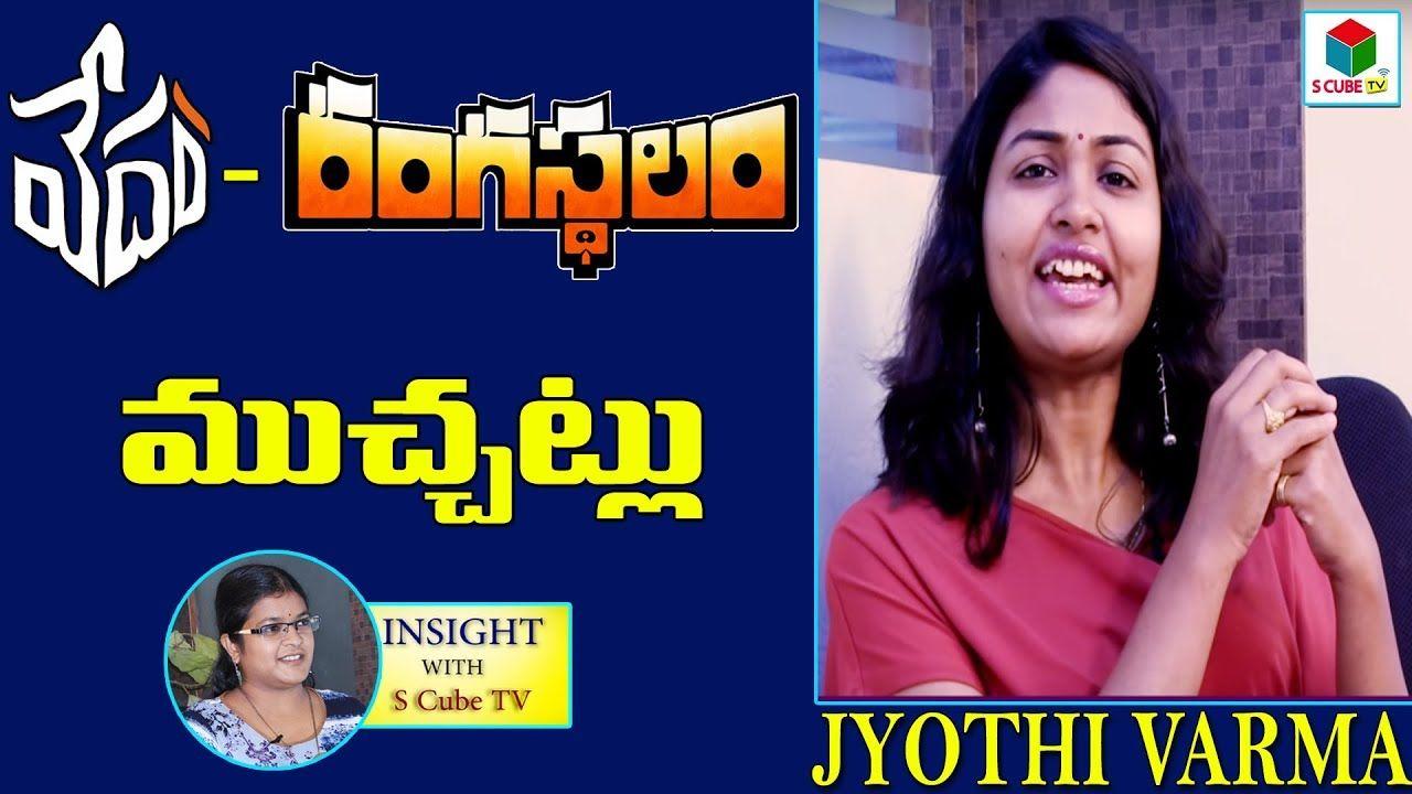 వేదం to రంగస్థలం ముచ్చట్లు Jyothi Varma Dubbing Artist