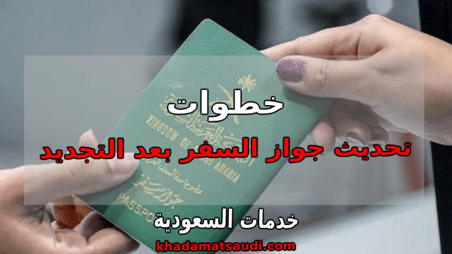 خطوات تحديث جواز السفر بعد التجديد Passport