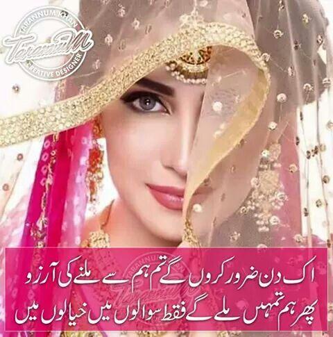 Pin by Libran on Urdu shaairy!! | Pinterest | Urdu poetry and ...
