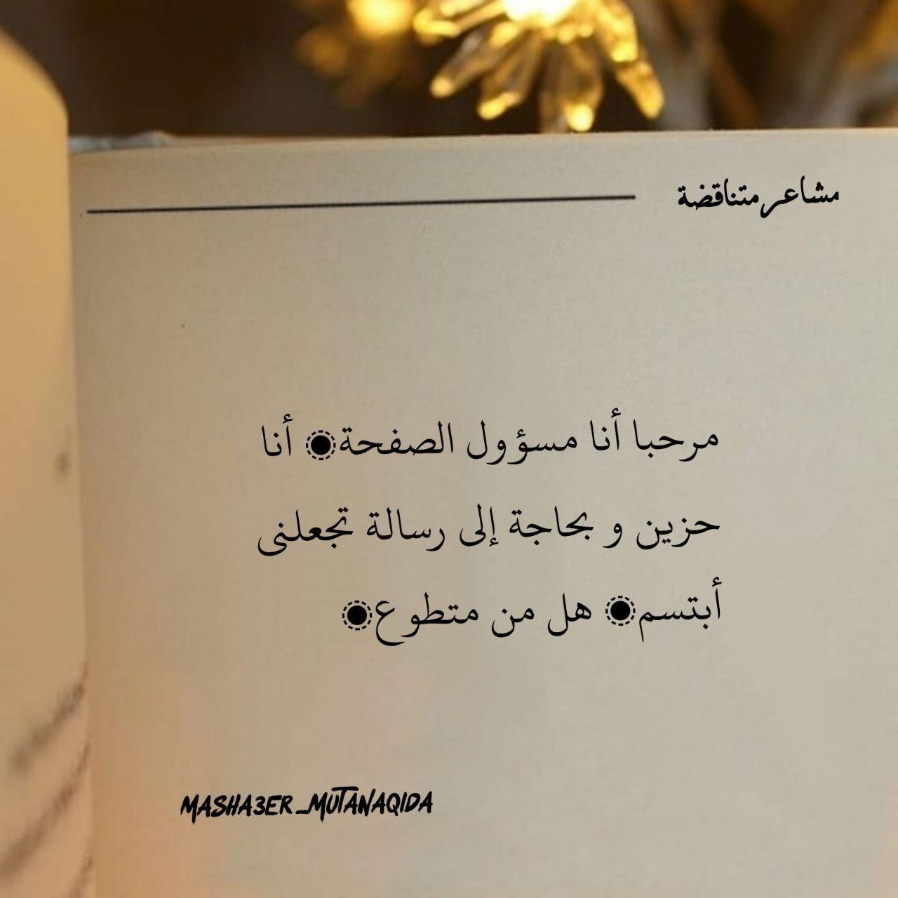 أنا حزين و بحاجة إلى رسالة تجعلني أبتسم Cards Against Humanity Cards Calligraphy