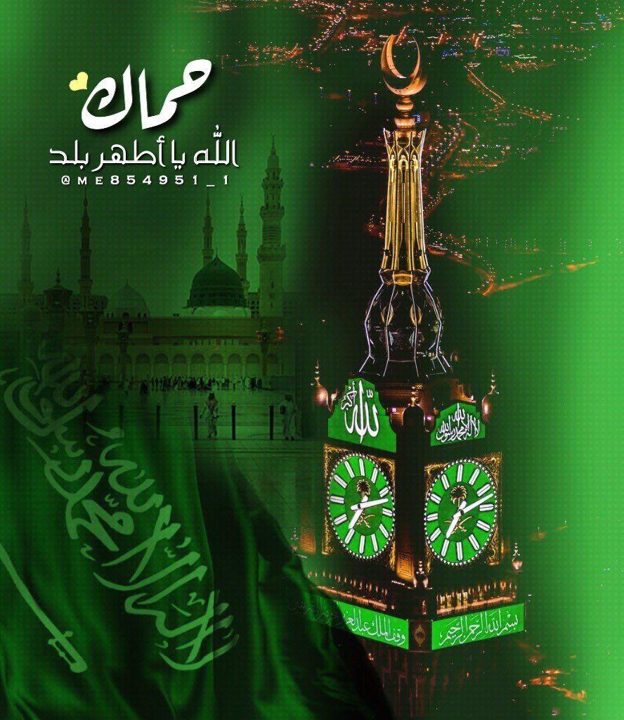 Desertrose دام عزك يا وطن National Day Saudi Islamic Pictures Jeddah Saudi Arabia