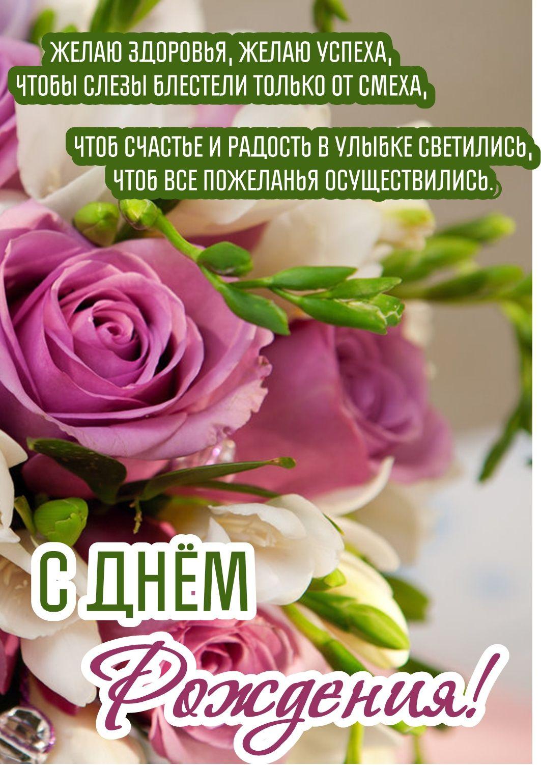 Pozdravleniya S Dnem Rozhdeniya Krasivye V Proze Zhenshine Muzhchine Podruge Mama Sestre S Dnem Rozhdeniya Pozdravitelnye Otkrytki Prazdnichnye Otkrytki