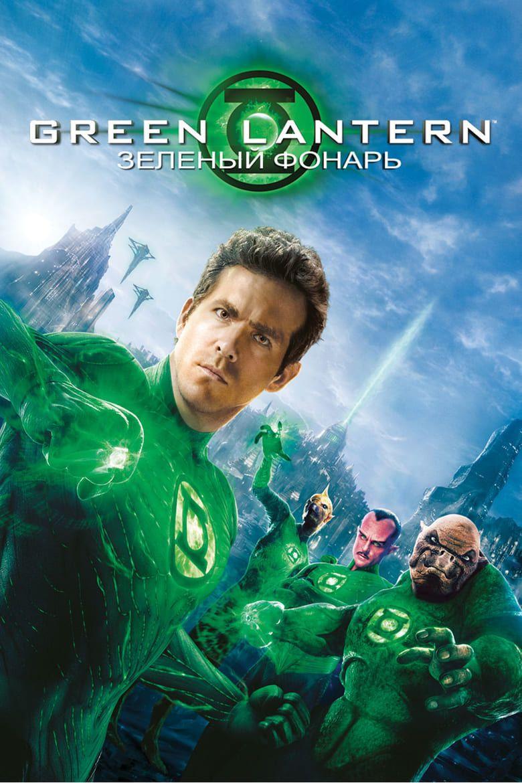 Green Lantern P E L I C U L A Completa 2011 en Español