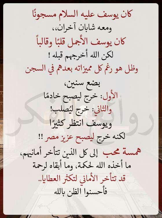 من روائع القصص م Muslim Quotes Sweet Words Words