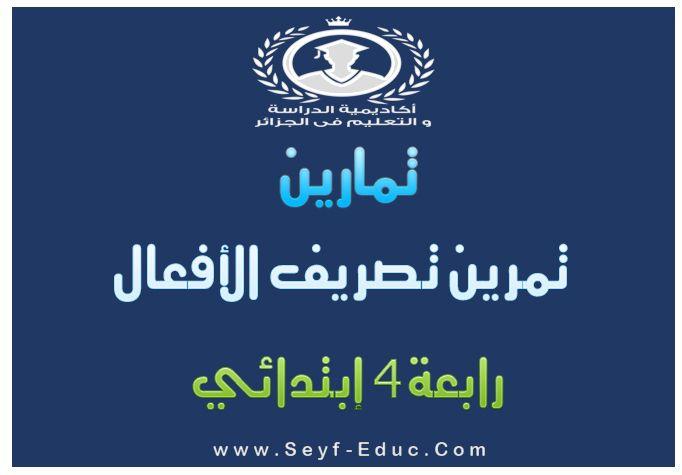 تمارين تصريف الأفعال لغة عربية للسنة الرابعة ابتدائي 2016 2017 Education Teach Arabic Teaching