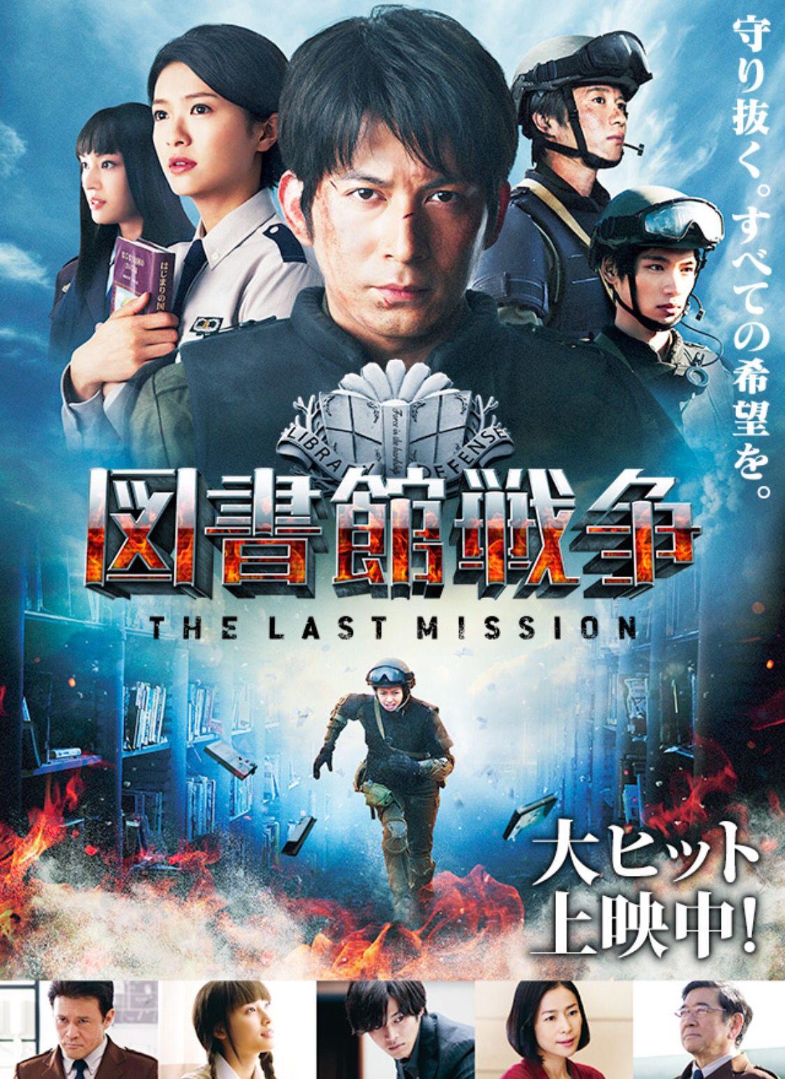 映画 図書館戦争 The Last Mission 10月10日公開 図書館戦争 映画