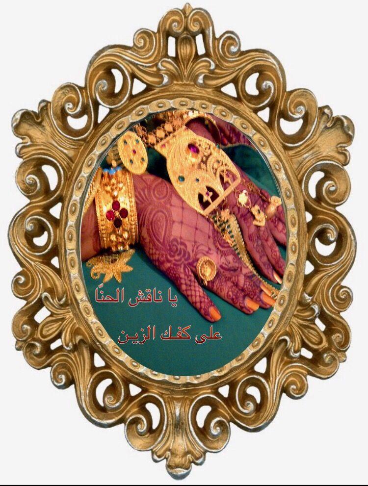 ثيم حناء حنة حناج عيين Floral Border Design Wedding Logos Sarra Art