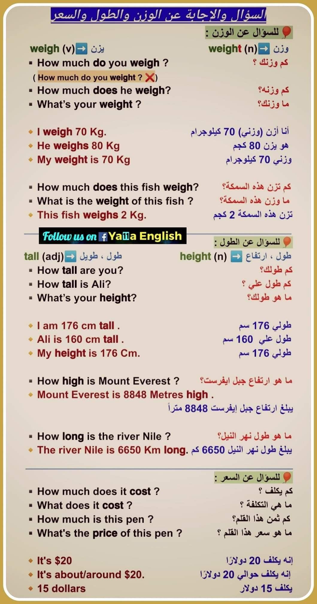 السؤال عن الوزن الطول السعر