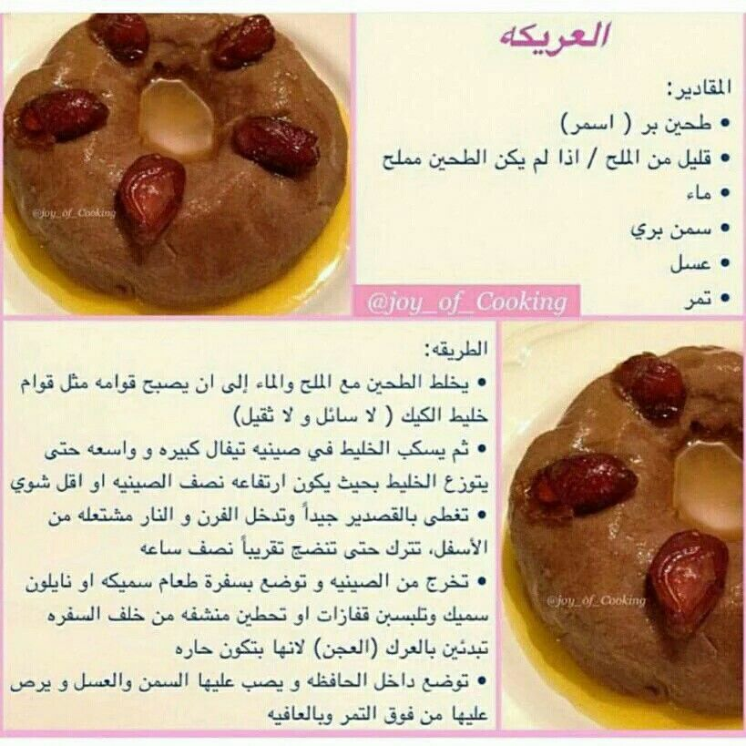 Pin By S A M A On طبخات مصورة Cooking Recipes Desserts Joy Of Cooking Desserts