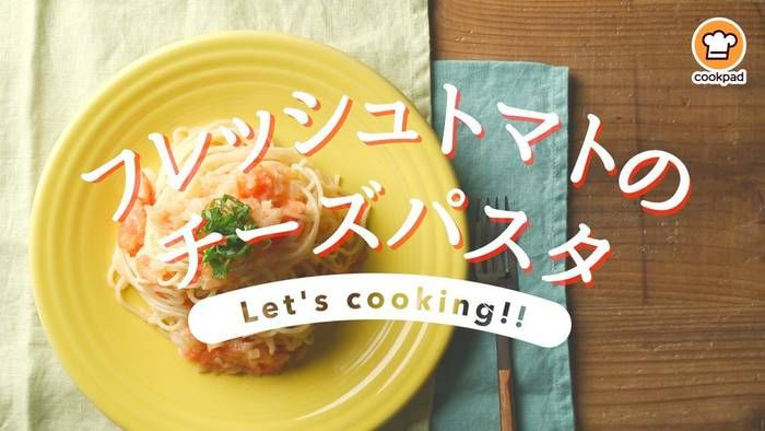 週末の家族のランチに悩んだら、旬のトマトを使ったパスタはいかがですか? チーズのコクがありながらも生トマトと大葉でさっぱりと食べられるので、これからの時期にもおすすめです。作り方を動画で見てみましょう! クックパッド料理動画でみる チーズを加えたら手早く! チーズを加えたら加熱しすぎに気をつけて手早く仕上げましょう。生のトマトを使うことで、チーズの濃厚さがありながらも後味はさっぱり☆大葉香るフレッ