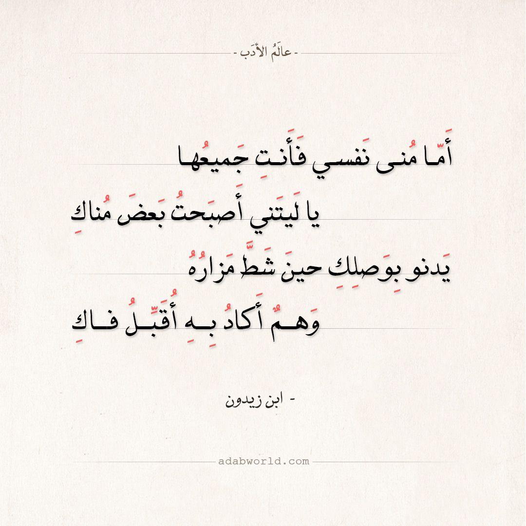 شعر ابن زيدون أما منى نفسي فأنت جميعها عالم الأدب Arabic Poetry Words Quotes