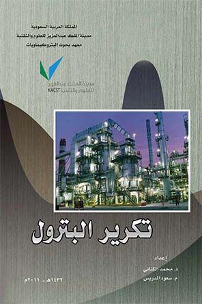 كتيب تكرير البترول الكيمياء العربي Chemistry Books Cameron Boyce