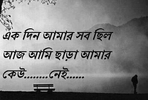 Facebook Unlimited Post: Top 20 Bangla Love Quote Photos for post