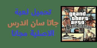 تحميل لعبة جاتا سان اندرس 2020 تنزيل Gta San Andreas للكمبيوتر والموبايل الاصلية جراند ثفت أوتو من ميديا فاير San Andreas Download Games San