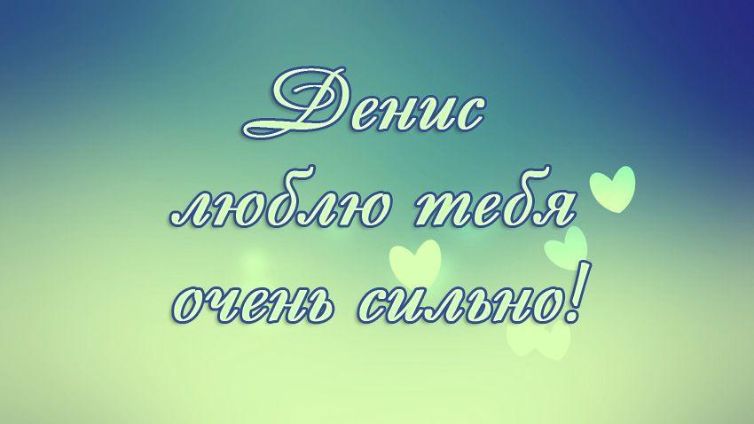 Любимому картинки с любовью денису